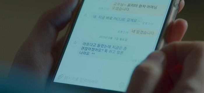 Tin nhắn quan tâm của Jeongwon dành cho cô nàng Mùa Đông