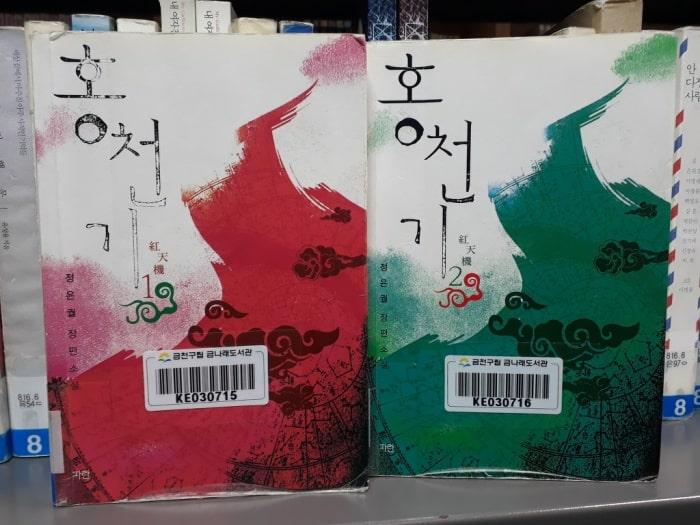 Hy vọng truyện sẽ được chuyển thể mượt mà thành phim (Ảnh: Blog Naver)