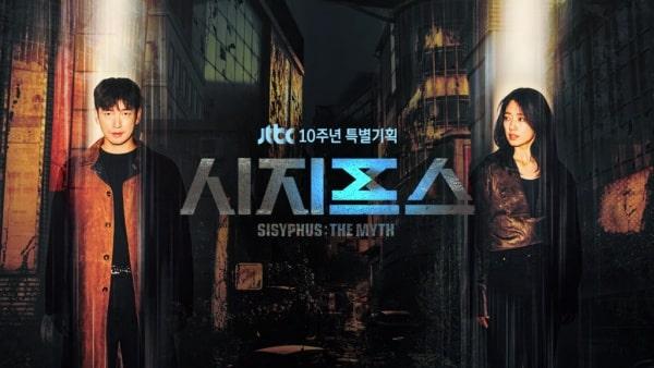 Poster Sisyphus